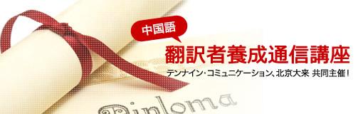 翻訳者養成通信講座 テンナイン・コミュニケーション、北京大来 共同主催!