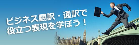 ビジネス翻訳・通訳で役立つ表現を学ぼう!