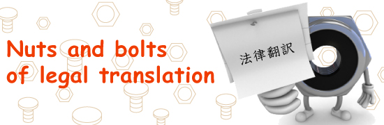 Nuts and bolts of legal translation